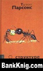 Книга О структуре социального действия