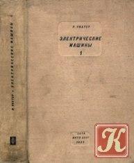Книга Электрические машины. Том 1