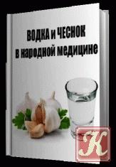 Книга Водка и Чеснок в народной медицине