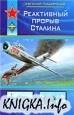 Аудиокнига Реактивный прорыв Сталина