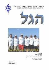 Hagal № 12, 2005
