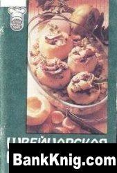 Книга Швейцарская кухня
