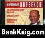 Аудиокнига Норбеков Мирзакарим – Гинекологический массаж. Трилистники. Коррекция органов.  Диск 6