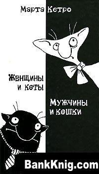 Книга Женщины и коты, мужчины и кошки