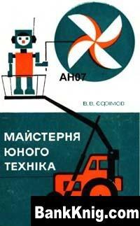Книга Майстерня юного технiка