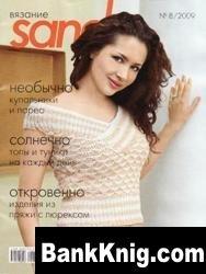 Журнал Sandra №8 2009