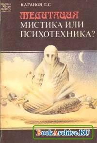 Книга Медитация: мистика или психотехника?.