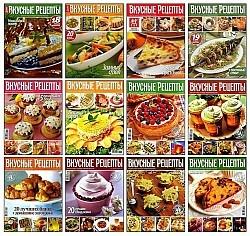 Журнал Вкусные рецепты за 2008 год