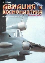 Авиация и космонавтика Выпуск 66 2001
