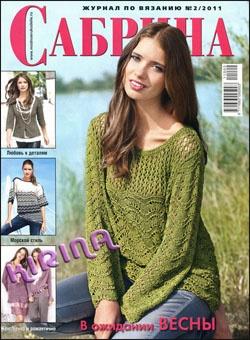Журнал Журнал Сабрина № 2 (2011)