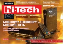Журнал Hi-Tech Pro №4 (апрель 2010)