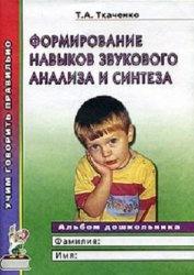 Книга Формирование звукового анализа и синтеза