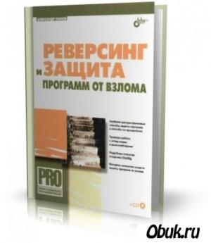 Книга Александр Панов - Реверсинг и защита программ от взлома (+CD) [2006, PDF/EXE, RUS]