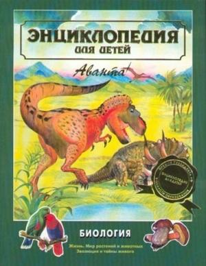 Книга Энциклопедия для детей (т.2) - Биология