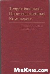 Книга Территориально-производственные комплексы: Предплановые исследования