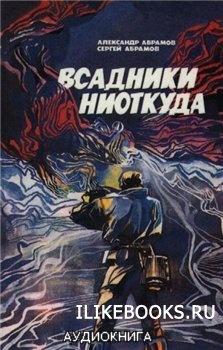 Книга Абрамовы Александр и Сергей - Всадники ниоткуда (аудиокнига)