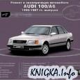 Книга Мультимедийное Руководство по эксплуатации и ремонту Audi A6 / S6 / Avant