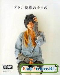 Журнал Ondori, 2007 I Love Knit Aran