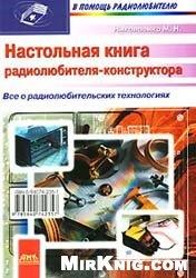 Книга Настольная книга радиолюбителя-конструктора