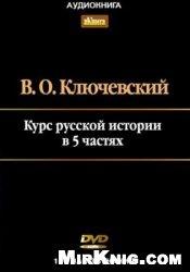 Аудиокнига Курс лекций по Русской истории в 5-ти частях. (Аудиокнига)