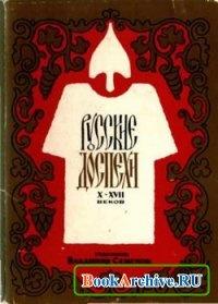 Книга Русские доспехи X-XVII веков
