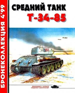 Журнал Журнал Бронеколлекция №4 (1999): Средний танк Т-34-85