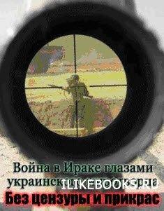 Книга Phantom695 - Война в Ираке глазами украинского миротворца. Без цензуры и прикрас