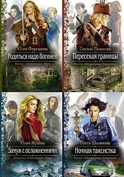 """Книга Серия - """"Романтическая фантастика"""" (49 книг)"""