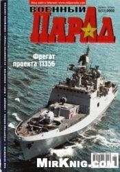 Журнал Военный парад №2 2002