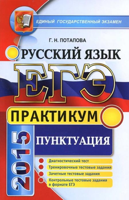 Книга ЕГЭ 2015 Русский язык Пунктуация