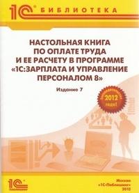 Книга Настольная книга по оплате труда и её расчету в программе «1С:Зарплата и управление персоналом 8». 7 издание