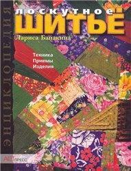 Книга Лоскутное шитье. Энциклопедия