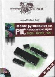 Книга Полное руководство по PIC-микроконтроллерам