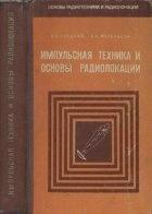Книга Импульсная техника и основы радиолокации
