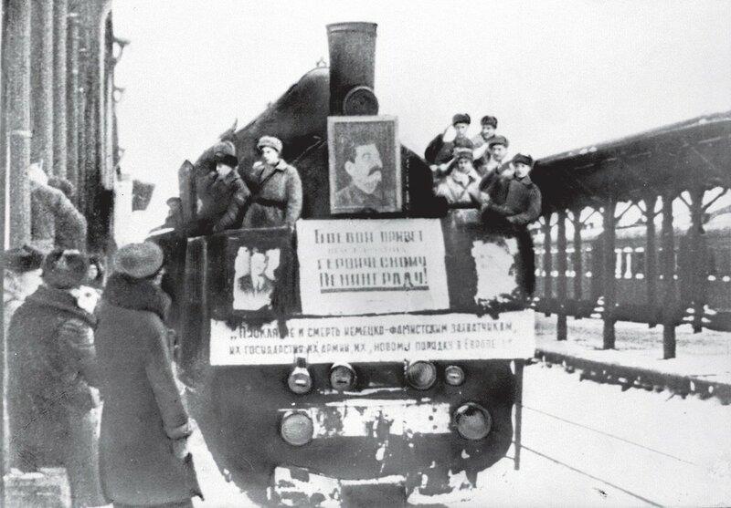 «Дорога Победы». Первый поезд в Ленинград с «Большой земли». 7 февраля 1943 года.