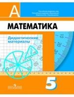 Книга Математика. Дидактические материалы. 5 класс. Дорофеев Г.В., Кузнецова Л.В., 2010