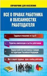 Книга Все о правах работника и обязанностях работодателя, Справочник для населения, Богданова Н., 2015