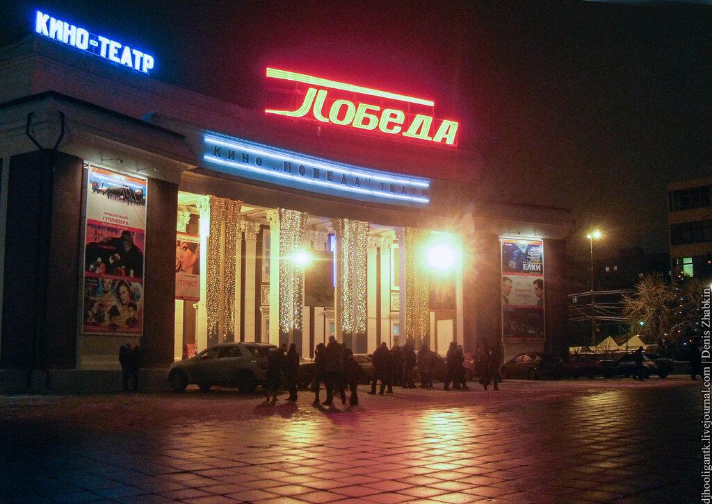 Кино победа саратов цена билетов билет в цирк уфа купить онлайн