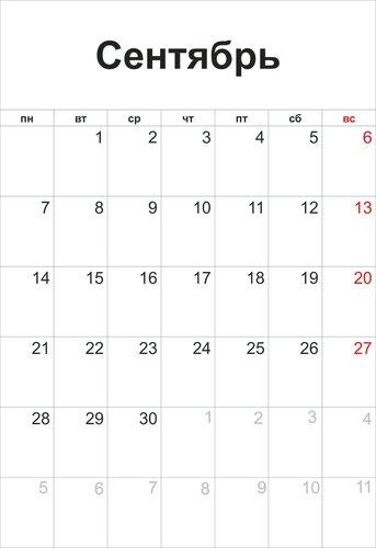 сентябрь 2015 календарь