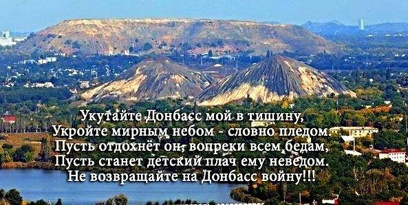 Не возвращайте на Донбасс войну