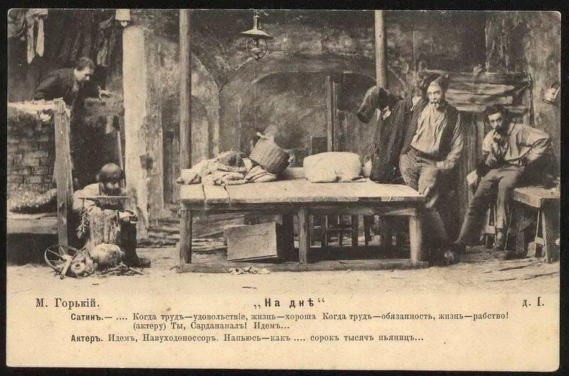 «На дне» — пьеса Максима Горького