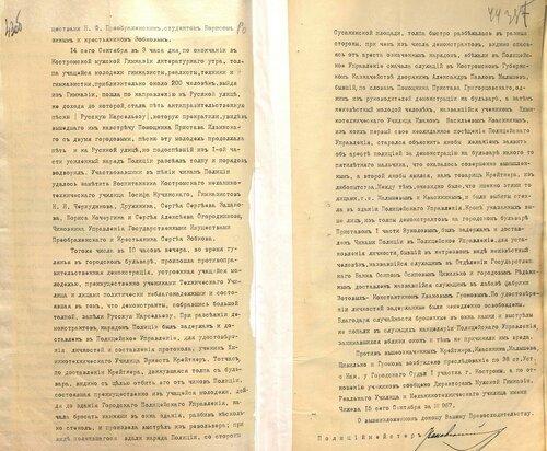 ГАКО, ф. 120, оп. 3, д. 2, л. 43-44.