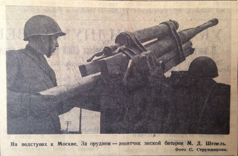 «Правда», 1 ноября 1941 года, битва за Москву, оборона Москвы, «Правда», 1 ноября 1941 года