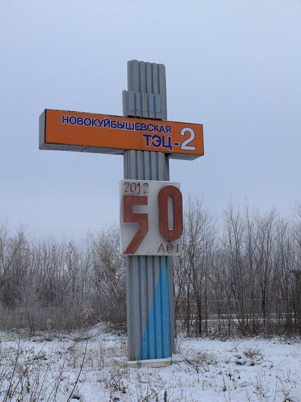 Новокуйбышевск 010.JPG