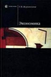 Книга Экономика, Журавлева Г.П., 2002