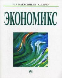 Книга Экономикс - принципы, проблемы и политика - часть 1 - Макконнелл К.Р., Брю С.Л.