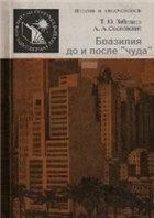 Книга Сосновский А.А. - Бразилия до и после
