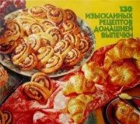 Книга 130 изысканных рецептов домашней выпечки