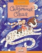 Книга Сказочница Саша.