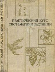 Книга Практический курс систематики растений